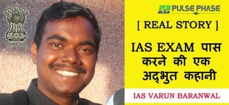 IAS Varun Baranwal